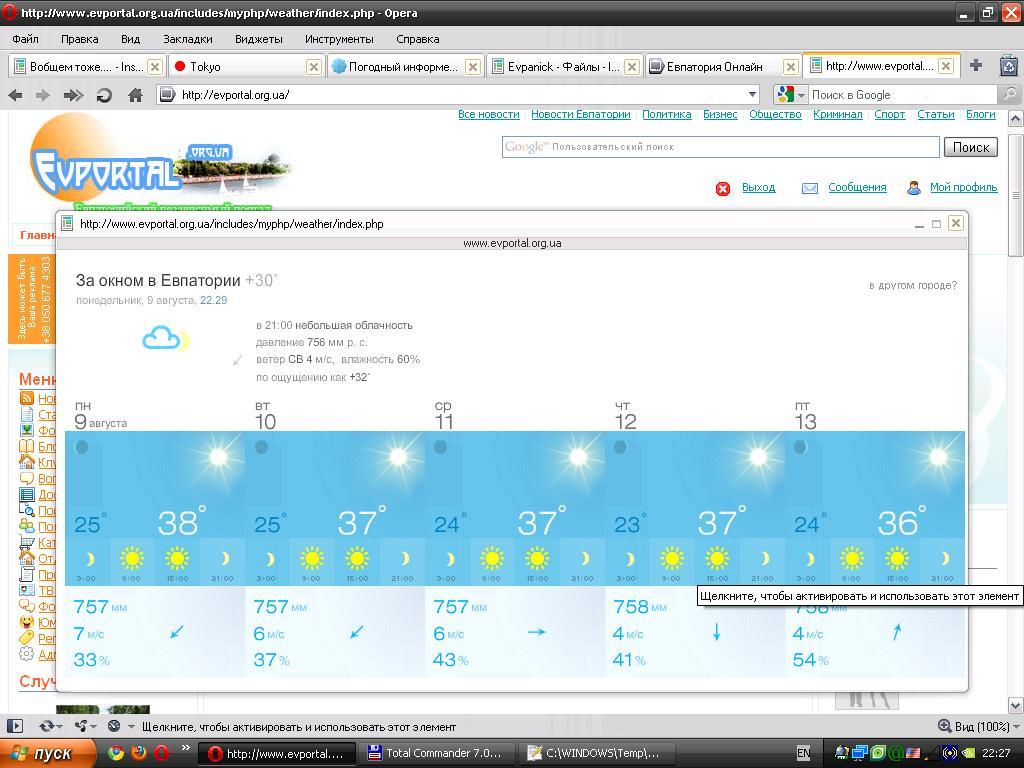 Как сделать погоду для сайта хостинг серверов arma 2 dayz