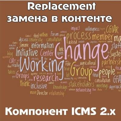 "Обновление компонента \""Replacement замена в контенте\"" + бонус"
