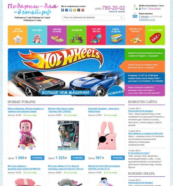 Онлайн интернет магазин игрушки