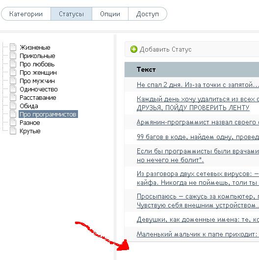 Как подключить pagebar в админку 2.1.2