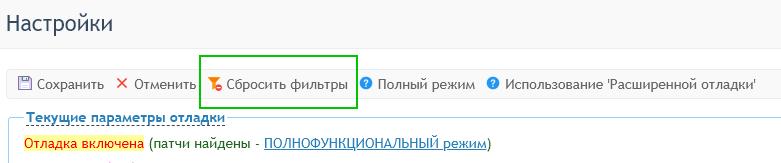 «Расширенная отладка» для InstantCMS 2.14.1 (v.14.1.1)
